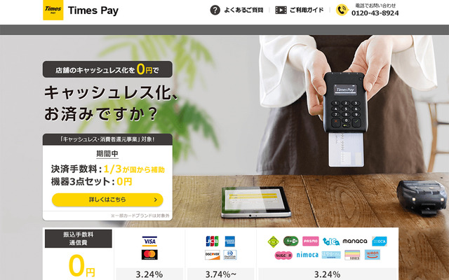 Times Pay(WEBサイト)