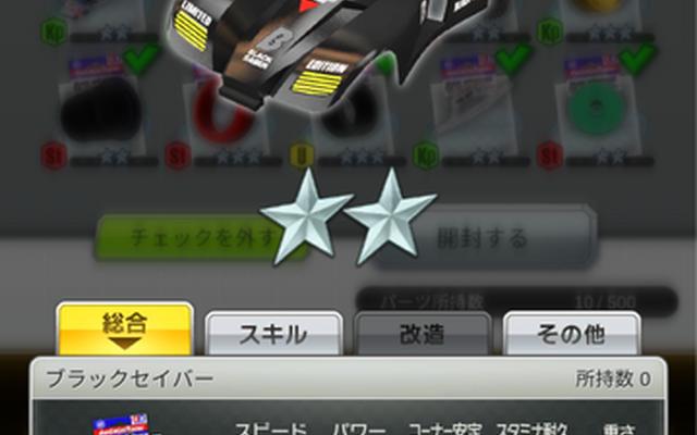 Gp 改造 超速 シャーシ