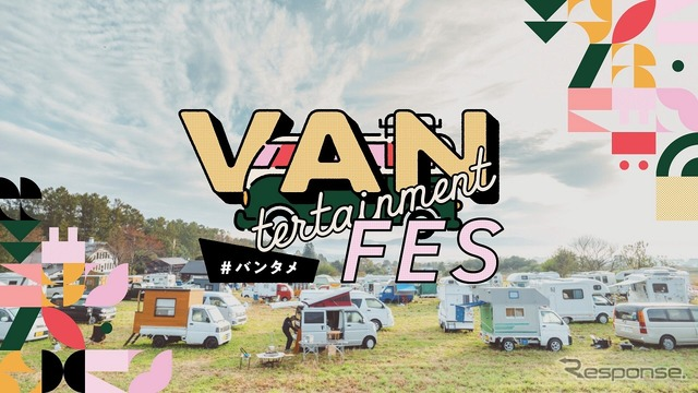 VANTERTAINMENT FES Vol.0