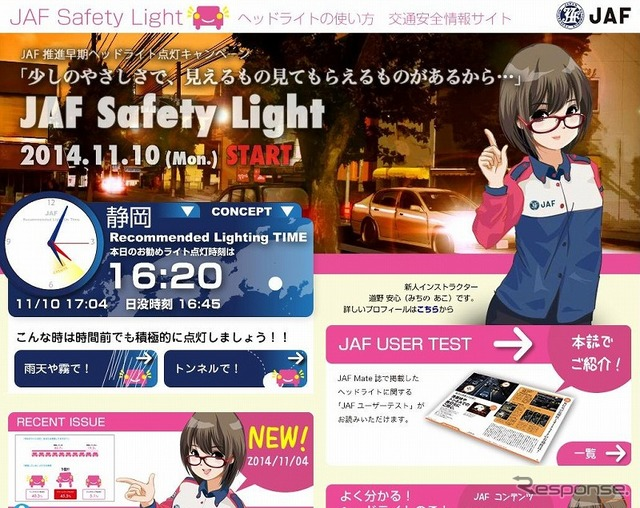 「JAF Safety Light」