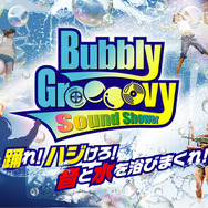 Bubbly Groooovy Sound Showerイメージビジュアル