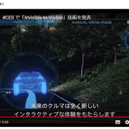 【技術】 #CES で「Invisible-to-Visible」技術を発表(YouTube)