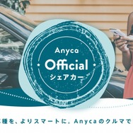 Anyca Official シェアカー