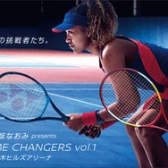 NISSAN×大坂なおみ presents NEXT GAME CHANGERS vol.1