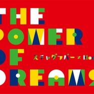 The Power of Dreams Movie