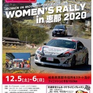 WOMEN'S RALLY in 恵那 2020