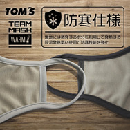 TOM'S TEAM MASK(WARM)