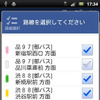 Androidアプリ バスNAVITIME 提供開始 画像
